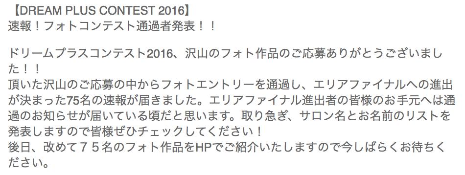スクリーンショット 2016-01-15 14.43.44