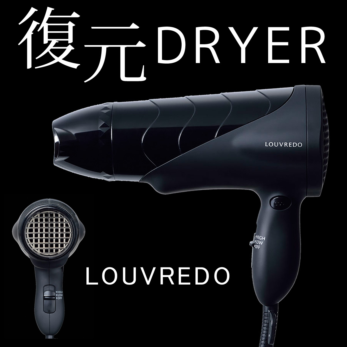 fukugen-dryer1